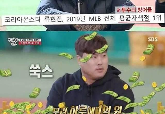 """'집사부일체' 류현진, 한국 스포츠 선수 중 최고 연봉 """"대우 달라 ..."""